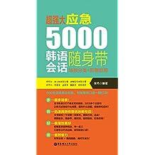 超强大.应急5000韩语会话随身带:场景分类+即查即用