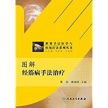 图解经筋病手法治疗 (世界手法医学与传统疗法系列丛书)
