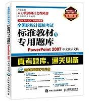 2016年2017年考试专用全国职称计算机考试标准教材与专用题库PowerPoint2007中文演示文稿