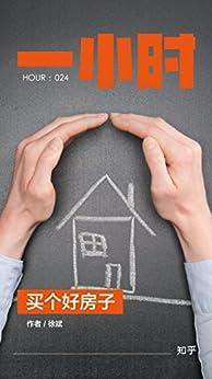 买个好房子