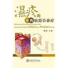 湿疹的中西医结合诊疗(上海市科委中医重点项目)