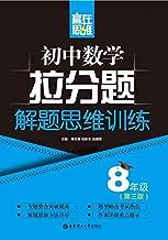 赢在思维——初中数学拉分题解题思维训练(8年级.第三版)