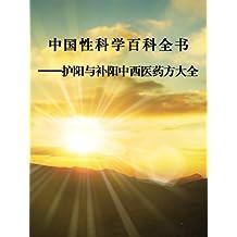 中国性科学百科全书:护阳与补阳中西医药方大全