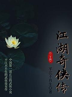 江湖奇侠传24