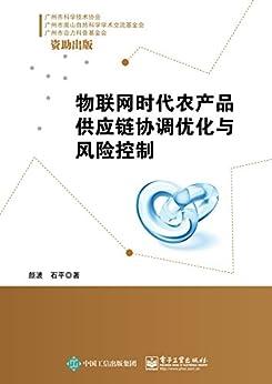 """""""物联网时代农产品供应链协调优化与风险控制"""",作者:[颜波]"""