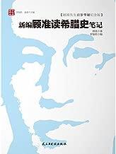 新编顾准读希腊史笔记 (百年顾准丛书)