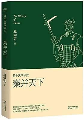 易中天中华史·第七卷:秦并天下.pdf