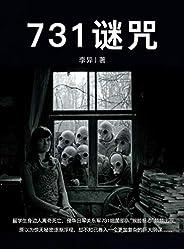 731谜咒(日本关东军731细菌部队隐匿于世的惊天秘密渐渐浮出水面,留学生调查者却发现自己深陷于更大的阴谋……)