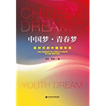 中国梦·青春梦:新时代的中国青年观
