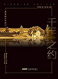 季羡林国内游记:千年之约