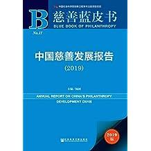 中国慈善发展报告(2019) (慈善蓝皮书)