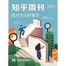 读书会特刊 | 找对方法好学习(总第 253 期) (知乎周刊)