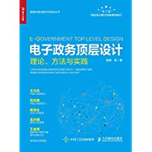 电子政务顶层设计:理论、方法与实践