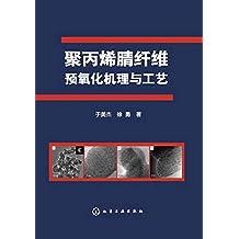 聚丙烯腈纤维预氧化机理与工艺