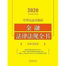中华人民共和国金融法律法规全书(含相关政策)(2020年版)