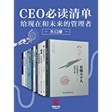 CEO必读清单:给现在和未来的管理者(共12册)(懂定位、敲细节,备受推崇的领导力,从优秀到卓越的关键提升!)