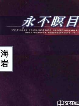 """""""永不瞑目"""",作者:[海岩]"""