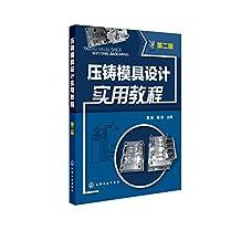 压铸模具设计实用教程(第2版)