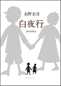 """""""白夜行"""",作者:[東野圭吾 (Higashino Keigo)]"""