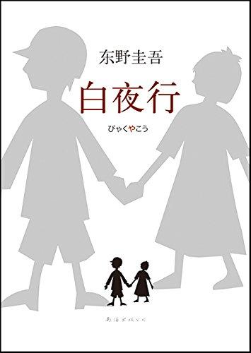 东野圭吾《白夜行》Kindle电子书