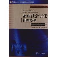 企业社会现任经典译著丛书:企业社会责任管理模型