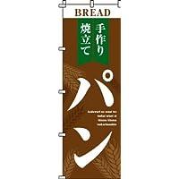 Nobori 面包 茶色