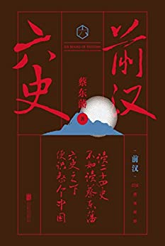 """""""六史:前汉演义(畅销百年,享誉全球的东方历史殿堂级世纪小说,秦、汉、唐、宋、明、清,一个王朝的兴起和衰落)"""",作者:[蔡东藩]"""