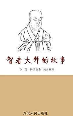 智者大师的故事.pdf