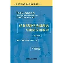 任务型教学法新理念与国际汉语教学:英汉对照