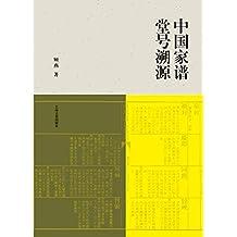 中国家谱堂号溯源 (上海古籍出品)