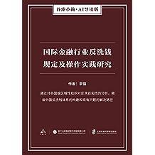 国际金融行业反洗钱规定及操作实践研究(谷臻小简·AI导读版)(简谈中国反洗钱体系的构建和现有问题的解决路径)