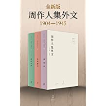 周作人集外文:1904~1945 【搜集更为完备、考订更为准确,收入全新佚文,增补文章170余篇】