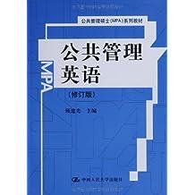 公共管理英语(修订版)(第2版)