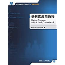语料库应用教程 (全国高等学校外语教师丛书)