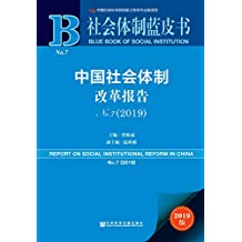 中国社会体制改革报告(No.7·2019) (社会体制蓝皮书)
