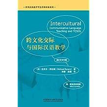 跨文化交际与国际汉语教学:英汉对照 (世界汉语教学学会名师讲座系列)