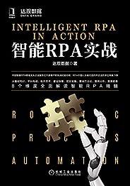 """智能RPA實戰(從實戰角度講解""""AI+RPA""""如何為企業數字化轉型賦能的著作,為企業認知和實踐智能RPA提供全面指導。)"""