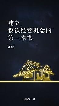 """""""建立餐饮经营概念的第一本书:知乎汪惟自选集 (知乎「盐」系列)"""",作者:[汪惟, 知乎]"""