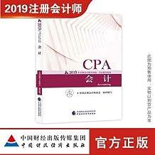 会计 2019年注册会计师考试教材 CPA注会 中国注册会计师协会 组织编写
