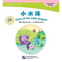 中文小书架—汉语分级读物(入门级):小水珠