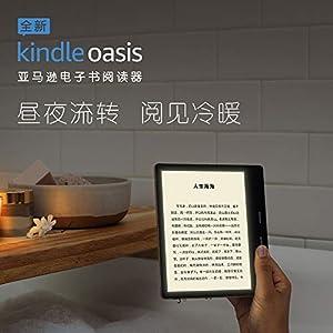 全新亞馬遜Kindle Oasis電子書閱讀器 (第十代 – 2019年發售)
