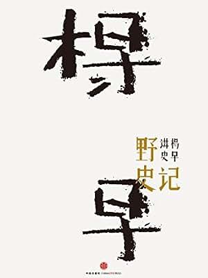 野史记.pdf