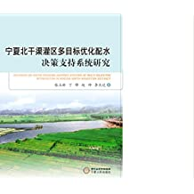 宁夏北干渠灌区多目标优化配水决策支持系统研究