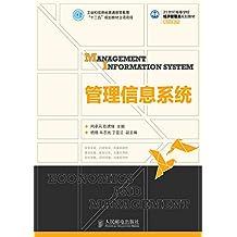 管理信息系统(一本实用的管理信息系统用书)