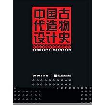 中国古代造物设计史 中国高等院校艺术设计专业规划教材
