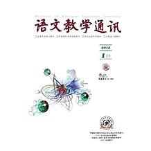 语文教学通讯D刊 月刊 2012年01期