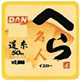 DAN) 线条 希拉名人 道线黄色 50m 3.0号