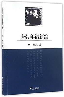 唐弢年谱新编.pdf