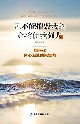 凡不能摧毁我的,必将使我强大:揭秘你内心深处的恢复力.pdf