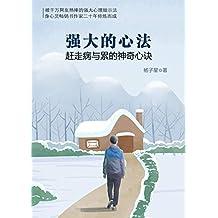 强大的心法:赶走病与累的神奇心诀(本书能帮助你轻松摆脱疲惫乏力、发言紧张、记忆力差、体质虚弱等身心困扰)